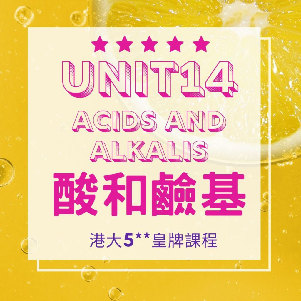 Unit 14. Acids and Alkalis Part E 酸和鹼基 2