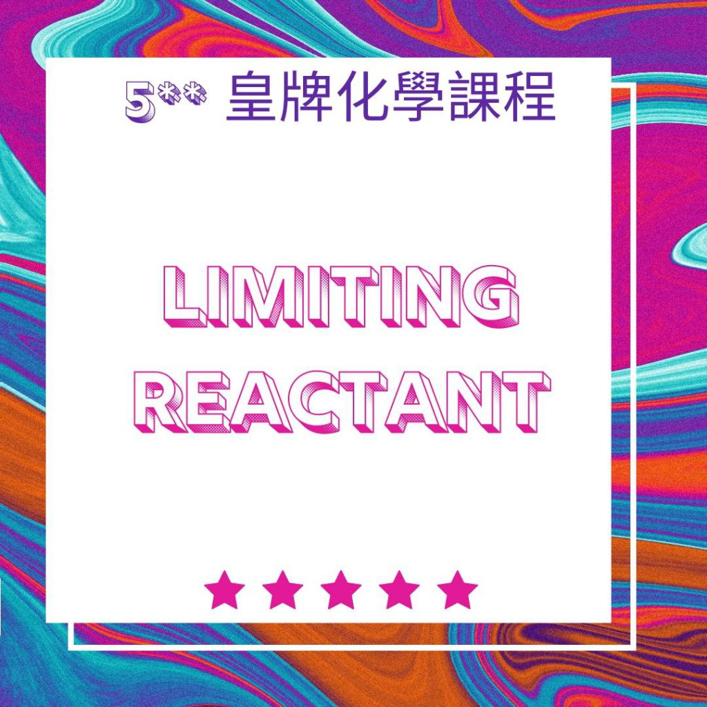 [攞高分必備] Limiting Reactant 限量反應物 20分鐘 快解! [必明] 2