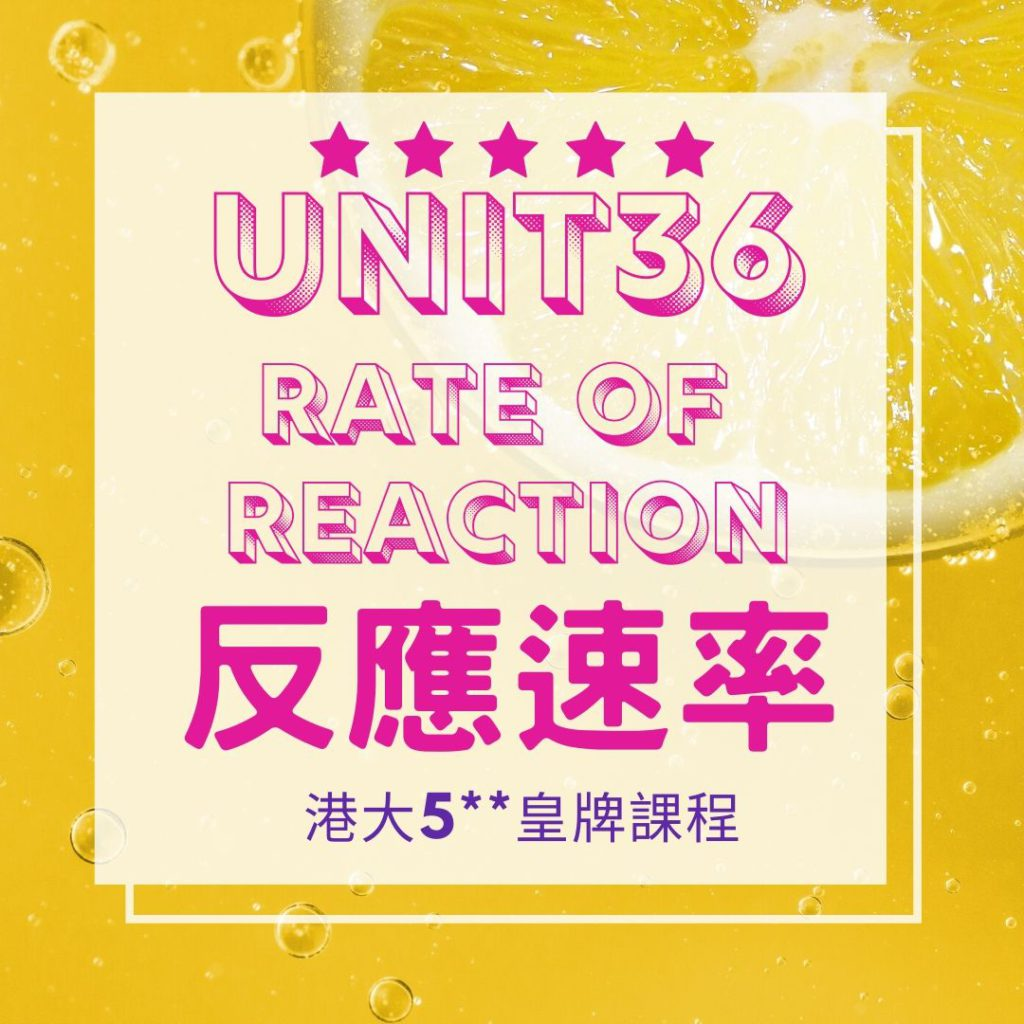 Unit 36. Rate of Reaction 反應速率???? 2