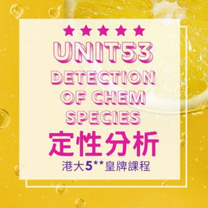 Topic 16. Analytical Chemistry 分析化學 ???? 2