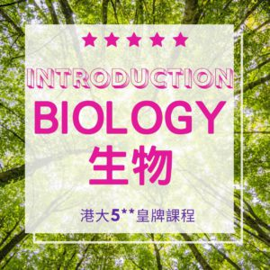 F.3 1. Introduction to Biology 10