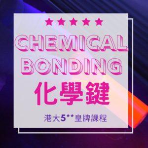 F.3 Chem Bonding Lesson 2 化學鍵 11