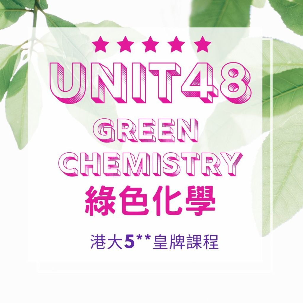 Unit 48. Green Chemistry 綠色化學???? 2