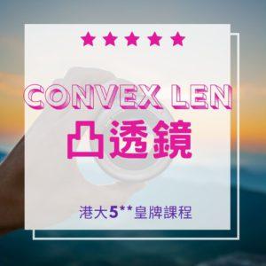 F.3  Convex Lens 凸透鏡 16
