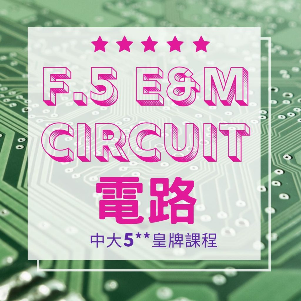 F5 Physics E&M Circuit Lesson 3 電路 2