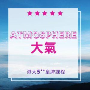F.3 Chem Atmosphere 大氣 8