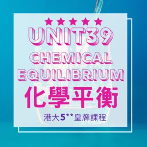 Unit 39. Introduction to Chemical Equilibrium Part A 化學平衡???? 1