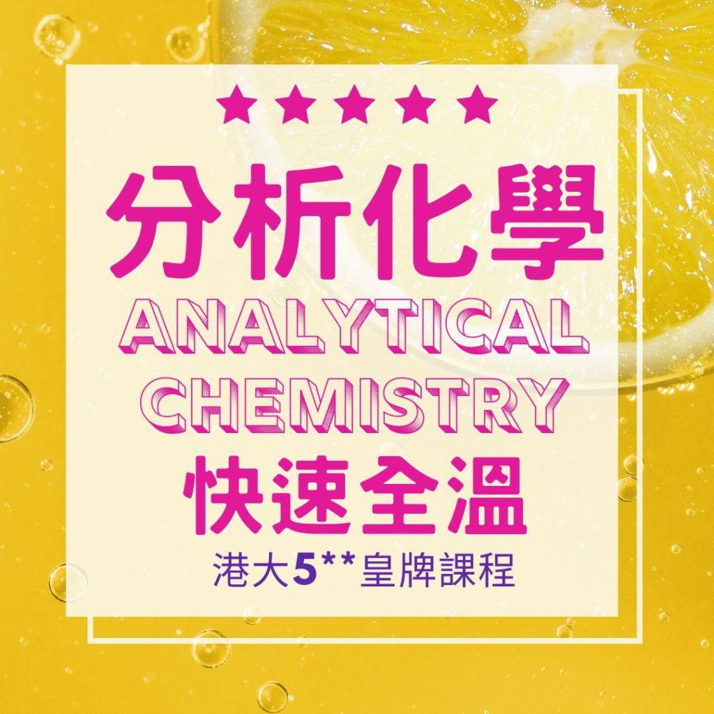 [分析全溫]Overall Revision of Analytical Chemistry 分析化學快速全溫做卷???? 2